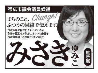 本日16日、新聞広告が掲載されています。