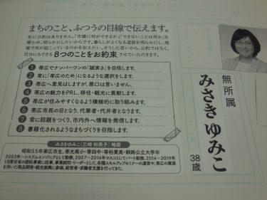 告示日なので情報解禁!! 選挙の裏側〜選挙公報編