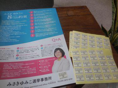 本日18日、みさきゆみこの選挙チラシ、一部に新聞折込しています。