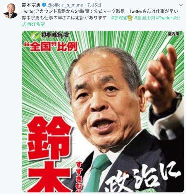 このツイッターがすごい! 鈴木宗男の底力!!