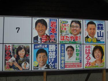 参院選の投票の仕方がよく分からない?①ーまずは北海道選挙区の解説を
