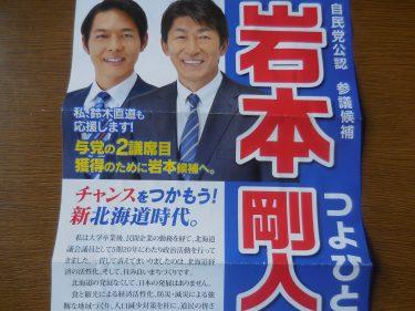 この扱いがヒドい!? 参院選道選挙区・岩本つよひと氏のつよいところを見てみたい。