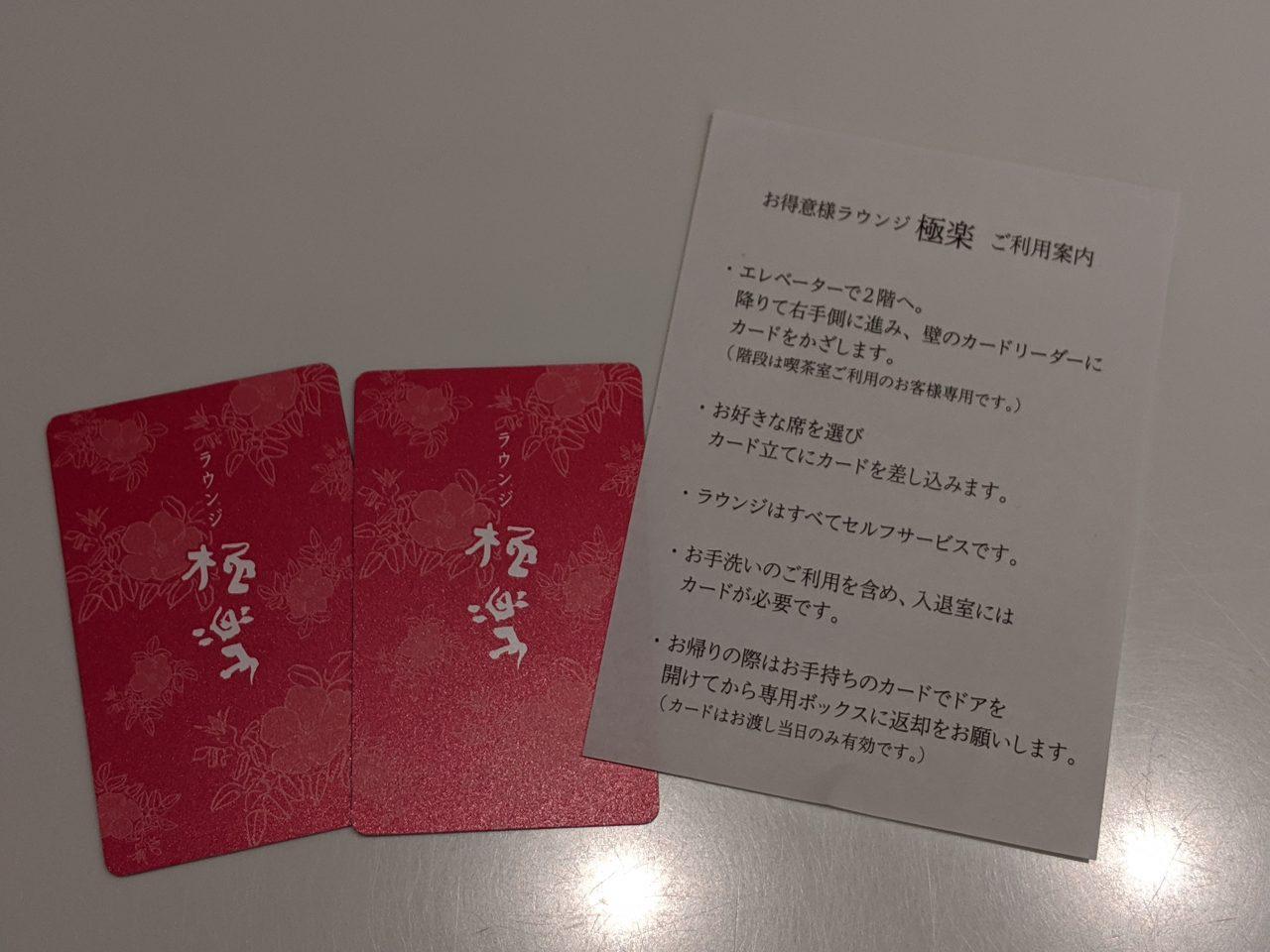 極楽入場カード