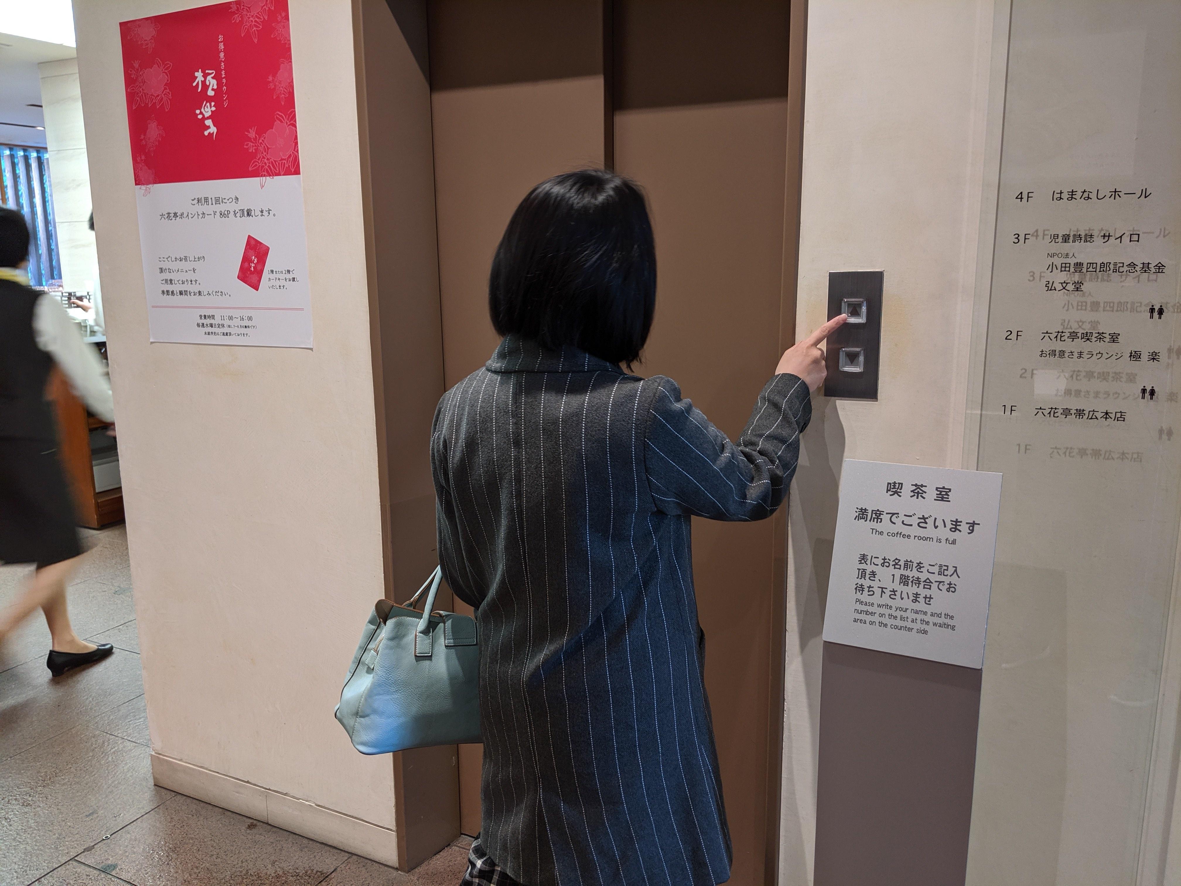 六花亭エレベーター