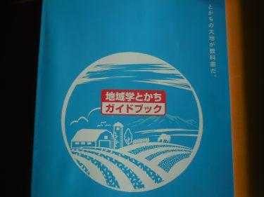 目指せ十勝博士! 十勝の観光文化検定(とかち検定)を受けてみた!!