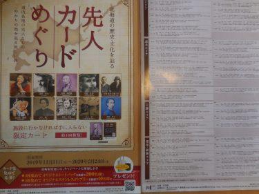 北海道の「先人カード」をご存知でしょうか?〜注・抽選キャンペーンは終了しました